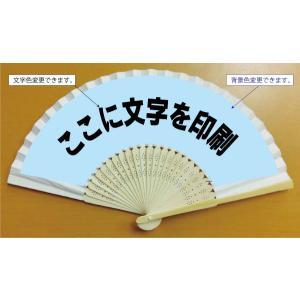 オリジナル文字入り扇子・1行(10文字以下) 背景色あり|syoukai-tv