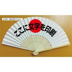 オリジナル文字入り扇子・1行(10文字以下)・日の丸背景あり|syoukai-tv