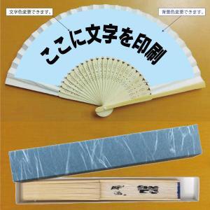 オリジナル文字入り扇子・1行(10文字以下) 背景色あり ギフト箱付き|syoukai-tv