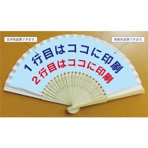 オリジナル文字入り扇子・2行(10文字以下×2行) 背景色あり|syoukai-tv