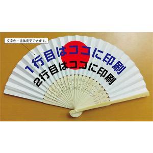 オリジナル文字入り扇子・2行(10文字以下×2行)・日の丸背景あり|syoukai-tv