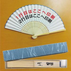 オリジナル文字入り扇子・2行(10文字以下×2行) ギフト箱付き|syoukai-tv