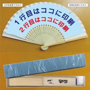 オリジナル文字入り扇子・2行(10文字以下×2行) 背景色あり ギフト箱付き|syoukai-tv