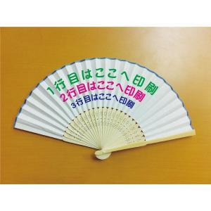 オリジナル文字入り扇子・3行(10文字以下×3行)|syoukai-tv