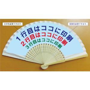 オリジナル文字入り扇子・3行(10文字以下×3行) 背景色あり|syoukai-tv