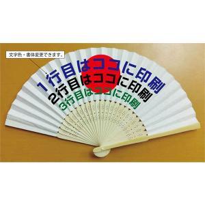 オリジナル文字入り扇子・3行(10文字以下×3行)・日の丸背景あり|syoukai-tv