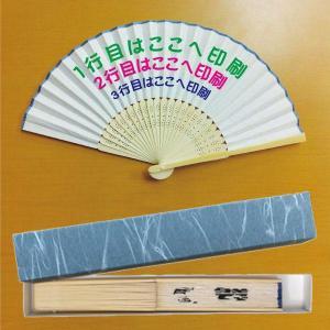 オリジナル文字入り扇子・3行(10文字以下×3行) ギフト箱付き|syoukai-tv