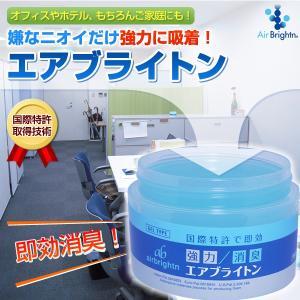 消臭剤 業務用 強力 エアブライトン業務用ゲル200ml (部屋用)