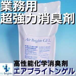 業務用 消臭剤(家庭用 お部屋用)強力 エアブライトンゲル700ml (部屋用)