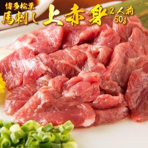 熊本直送 馬刺し 馬肉の定番 上赤身 2人前相当 人気の部位 高品質の国産馬刺しを選りすぐりでお届け