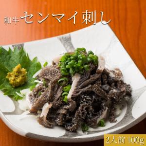 もつ鍋 おつまみ 「和牛センマイ刺し」 50g もつ鍋 取り寄せ もつ 博多 ホルモン 鍋 センマイ...