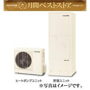 TOSHIBA 給湯器 エコキュート 《 HWH-B374HA 》 370L いつでも送料無料!全国施工対応のガスショップお電話下さい。|syouzikiya