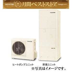 TOSHIBA 給湯器 エコキュート 《 HWH-B374HAN 》 370L 寒冷地仕様 いつでも送料無料!全国施工対応のガスショップお電話下さい。|syouzikiya