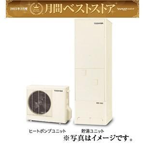 TOSHIBA 給湯器 エコキュート 《 HWH-B464HA 》460L いつでも送料無料!全国施工対応のガスショップお電話下さい。|syouzikiya