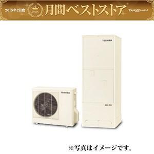 TOSHIBA 給湯器 エコキュート 《 HWH-F374 》 370L(2-5人家族用) いつでも送料無料!全国施工対応お気軽にお電話下さい。|syouzikiya