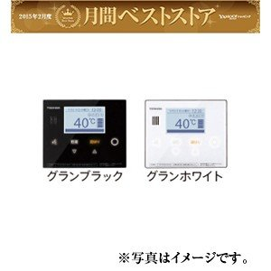 TOSHIBA 部材 エコキュート 《 HWH-RM94F(B/W) 》 台所リモコン 全国施工対応のガスショップお電話下さい。|syouzikiya