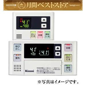 リンナイ ガス給湯器用リモコン 《 MBC-120Vリモコンセット 》|syouzikiya