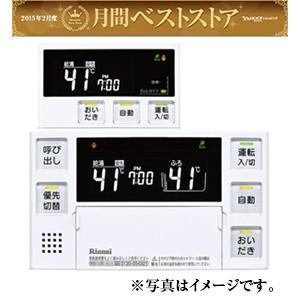 リンナイ ガス給湯器用リモコン 《 MBC-220Vリモコンセット 》|syouzikiya