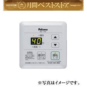 パロマ 給湯器用リモコン 《 MC-130 》|syouzikiya