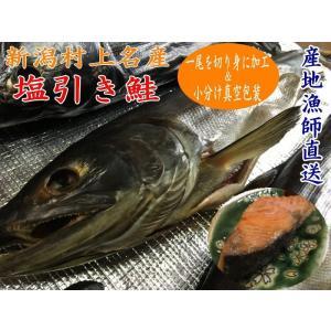 塩引き鮭3キロ台|新潟県村上市から産地直送|身おろし切り身加工|冷蔵発送|syowamaru