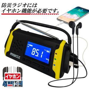 Panasonicリチウム電池搭載 6400mAh ポータブルラジオ MIGHTY 防災ラジオ イヤ...