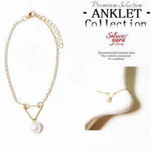 アンクレット メンズ レディース チェーン 真珠風 パール風 トライアングル 三角形 ゴールド 金 高級感 セレブ ペア 送料無料 プレゼント 男 女 AK013|syshoping0301