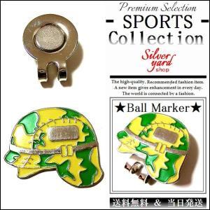 ゴルフマーカー マグネット 磁石 ハットクリップ キャップクリップ 付 ボールマーカー グリーンマーカー 迷彩柄 カモフラ GMA34 オシャレ メンズ レディース|syshoping0301