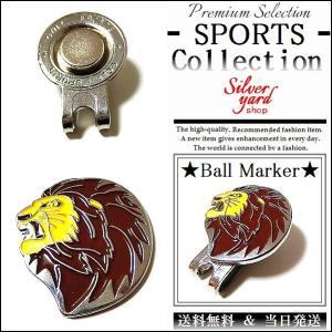 ゴルフマーカー マグネット 磁石 ハットクリップ キャップクリップ 付 ボールマーカー グリーンマーカー ライオン 獅子 動物 GMA16 オシャレ メンズ レディース|syshoping0301