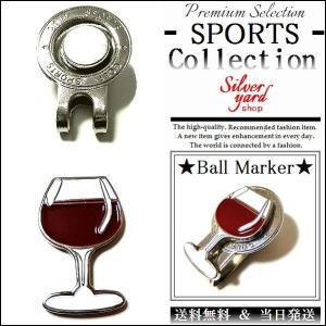ゴルフマーカー マグネット 磁石 ハットクリップ キャップクリップ 付 ボールマーカー グリーンマーカー 赤 ワイン グラス 酒 GMA18 オシャレ メンズ レディース|syshoping0301