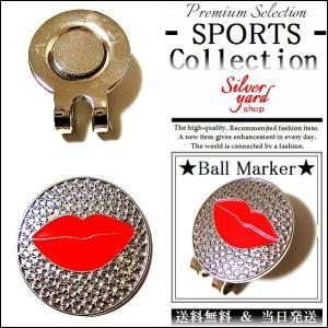 ゴルフマーカー マグネット 磁石 ハットクリップ キャップクリップ 付 ボールマーカー グリーンマーカー 唇 リップ キス GMA35  オシャレ メンズ レディース|syshoping0301