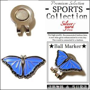 ゴルフマーカー マグネット 磁石 ハットクリップ キャップクリップ 付 ボールマーカー グリーンマーカー 蝶々 バタフライ GMA14 オシャレ メンズ レディース|syshoping0301
