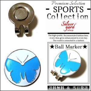 ゴルフマーカー マグネット 磁石 ハットクリップ キャップクリップ 付 ボールマーカー グリーンマーカー 蝶々 バタフライ GMA32 オシャレ メンズ レディース|syshoping0301