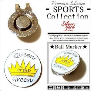 ゴルフマーカー マグネット 磁石 ハットクリップ キャップクリップ 付 ボールマーカー グリーンマーカー 女王 レディース GMA26 オシャレ メンズ レディース|syshoping0301