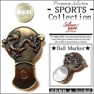 ゴルフマーカー マグネット 磁石 ハットクリップ キャップクリップ 付 ボールマーカー グリーンマーカー 龍 ドラゴン 辰 GMA22 オシャレ メンズ レディース|syshoping0301