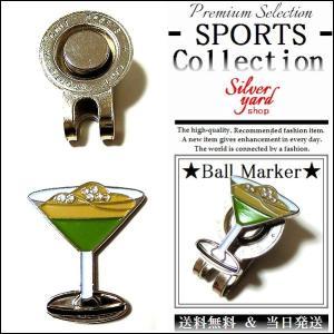 ゴルフマーカー マグネット 磁石 ハットクリップ キャップクリップ 付 ボールマーカー グリーンマーカー カクテル お酒 GMA27 オシャレ メンズ レディース|syshoping0301