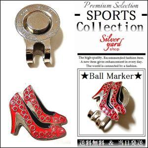 ゴルフマーカー マグネット 磁石 ハットクリップ キャップクリップ 付 ボールマーカー グリーンマーカー ハイヒール 靴 赤 GMA23 オシャレ メンズ レディース|syshoping0301