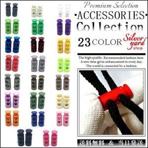 シューレースストッパー コードストッパー 5色セット 23色から選択 靴紐 留め具 金具 スニーカー プラスチック J アクセサリー 部品 パーツ ロック 新品|syshoping0301