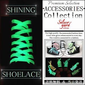 光る靴紐 光るシューレース 暗闇で光る リフレクター 蓄光 120cm 2本セット(両足分) スニーカー 白 黄色 黄緑 青 ピンク シューアクセ 部品 パーツ ライト syshoping0301