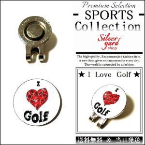 ゴルフマーカー マグネット 磁石 ハットクリップ キャップクリップ 付 ボールマーカー グリーンマーカー 女性 スワロフスキー GMA005|syshoping0301