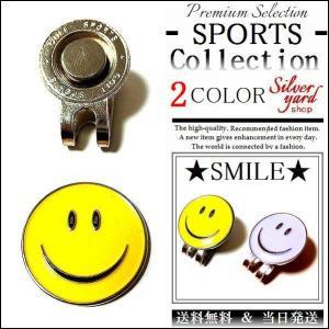 ゴルフマーカー マグネット 磁石 ハットクリップ キャップクリップ 付 ボールマーカー グリーンマーカー スマイル 顔 笑顔 GMA28 オシャレ メンズ レディース|syshoping0301