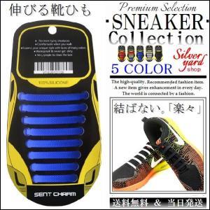 結ばない靴紐 伸びる靴紐 シリコン ゴム 簡単脱着 バレない 加工 汚れない シューレース ほどけない靴紐 両足分 白 赤 黒 青 syshoping0301