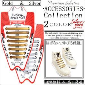 結ばない靴紐 伸びる靴紐 シリコン ゴム 簡単脱着 バレない 加工 汚れない シューレース ほどけない靴紐 両足分 金色 銀色 syshoping0301