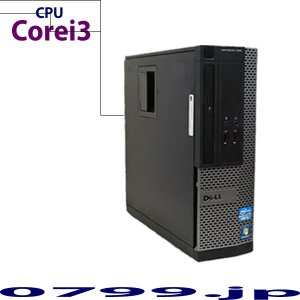 DELL Optiplex 390SF Windows7 Pro Core i3 3.1GHz 2GB 160GB DVD-ROM リカバリ付|system0799jp