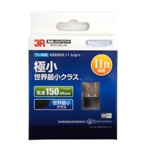 セット購入限定 新品USB型無線LAN子機 keeece 3R-KCWLAN|system0799jp