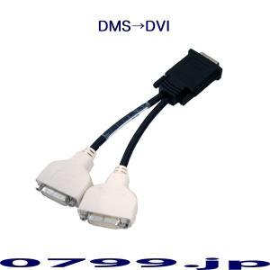 セット購入限定 DMS→DVI×2変換ケーブル (対応グラフィックのみ装着可)|system0799jp