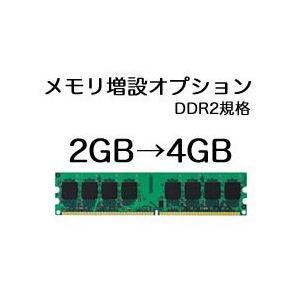 メモリ増設オプション 2GB→4GB (DDR2規格)|system0799jp