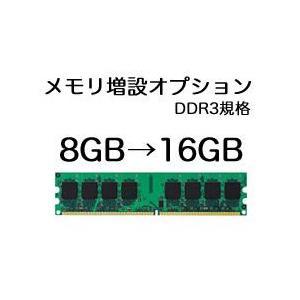 メモリ増設オプション 8GB→16GB (DDR3規格)|system0799jp