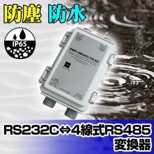 DWP-4W485i-TR-DC RS232C⇔4線式RS485変換ユニット 【絶縁タイプ】(DC10V-32V仕様)|systemsacom