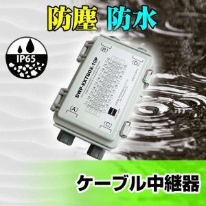 DWP-EXTBOX-10P ケーブル中継・分岐ユニット【防塵・防水仕様(等級:IP65)】|systemsacom