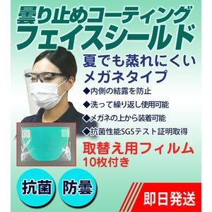 フェイスシールド Sview 取替えフィルム10枚付き メガネ型 曇り止め+99.9%抗菌フィルム 飛沫感染防止|systemsacom